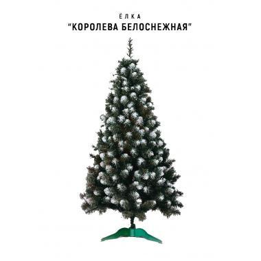 Елка Королева Белоснежная 150см